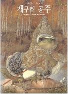 개구리 공주 (세계명작 클래식, 41 : 세계의 옛이야기 - 러시아의 옛이야기)   (ISBN : 9788958441083)