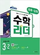 응용.심화 수학리더 초등 수학 3-2 (2021년용) ★선생님용★ #