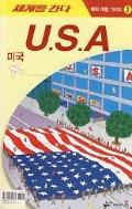 세계를 간다 3 미국 (개정증보3판)