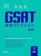 위포트 GSAT 삼성직무적성검사 통합편