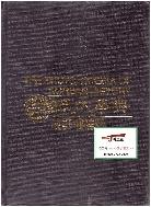 [교육도서] 국사대사전 (유홍열 감수, 1988년 개정증보판) [양장]