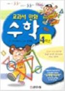 수학 교과서 만화: 4학년
