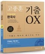 고종훈 한국사 기출 OX (2020) 분철상품