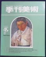 계간 미술 (45) 1988년   봄호 /사진의 제품 /상현서림  ☞ 서고위치:km 4  *[구매하시면 품절로 표기됩니다]