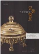 [국립문화재연구소] 미륵사지출토 금동향로 (2008년)