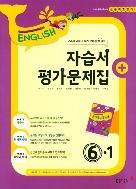 동아출판 자습서 & 평가문제집 초등학교 영어6-1 (박기화) / 2015 개정 교육과정