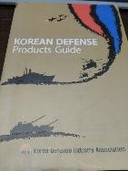 대한민국 군수품 가이드(korean defense products guide) 영문판