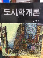 도시학개론 - 김진우