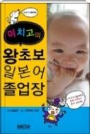이치고의 왕초보 일본어 졸업장 - 기초부터 시험대비까지(부록 MP3 CD:1 있음) 초판