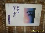 대한간호협회 간호문학상수상작품집 / 아픈 마음을 감싸며 -86년.초판.설명란참조