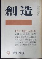 창조(創造) 1971년 9월 창간호  / 사진의 제품   / 상현서림  / :☞ 서고위치:kn 3  * [구매하시면 품절로 표기됩니다]
