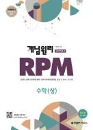 개념원리 고등수학 문제기본서 RPM 수학 (상)