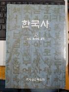 한국사 32:조선후기의 정치