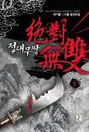 절대무쌍 1-7 완결/작은책 신무협