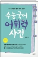 수능국어 어휘력 사전 - 국어 개념어 용어 어휘 총망라 2판3쇄