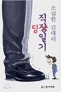 소심한 김대리 직딩일기 - 대한민국 직장인들의 소심한 일상과 애환! 1판1쇄