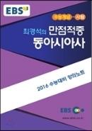 최경석의 만점적중 동아시아사 (2015년)