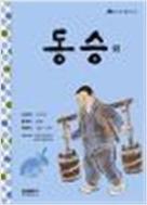 동승 외 (삼성 주니어 필독선-한국문학 54)