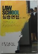 LAW SCHOOL 심층면접