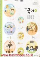 2017년형 중학교 국어 4 교과서 국어 2-2 교과서 (천재교육 노미숙)