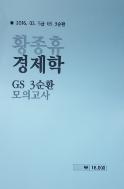 2016. 03. 5급 GS3순환 황종휴 경제학 모의고사