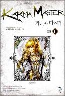카르마 마스터 1-6완결 ☆북앤스토리☆