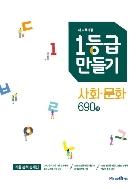 1등급 만들기 사회문화 690제 (2019)