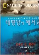 태평양의 해저묘지 / YBM