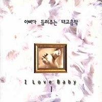 [미개봉] V.A. / 아빠가 들려주는 태교음악 - I Love Baby I (2CD)