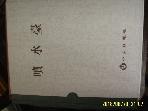 중앙일보사 / 분수대 噴水臺 1986  -아래참조