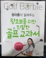 왕초보를 위한 친절한 골프교과서