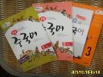 두산동아 3권/ EBS FM Radio 중급 중국어 2014.1.2.3월호 -부록모름없음.상세란참조