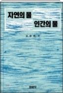 자연의 물 인간의 물 - 물의 생성, 인체와 물, 우리 나라 물 문제, 생활과 물 (1판1쇄)