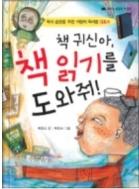 책 귀신아 책 읽기를 도와줘 - 독서 습관을 위한 어린이 독서법  초판1쇄발행