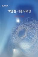 2016년 박준범 기출자료집 (2016~2006) #