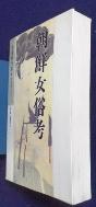조선여속고(동문선문예신서 28) [초판]  / 사진의 제품    / 상현서림  ☞ 서고위치:MX 6 *[구매하시면 품절로 표기됩니다]