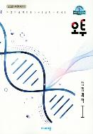 오투 고등 생명과학1 (2019)