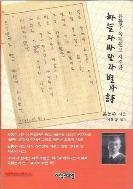 (상급) 윤동주육필원고사진판 하늘과 바람과 별과 시 (807-2)