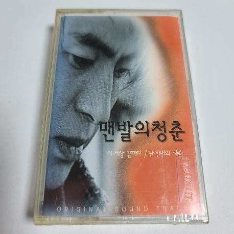 (미개봉Tape) 맨발의 청춘 - KBS미니시리즈