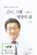 감사, 기쁨 그리고 영광의 삶 - 임영진 교수 정년퇴임 기념집 [양장]