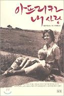 아프리카 내 사랑 - 내전과 에이즈로 병든 아프리카를 사랑한 아름다운 영혼의 위대한 꿈 루실 티즈데일은 아프리카의 테레사 수녀로 비유된다 1판1쇄