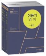 2016 EBS 이동기 영어 ★전 3권중 1,2편만 있음★