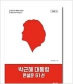 박근혜 대통령 연설문 61선
