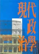 현대정치학-진덕규.양장-1997.필기한곳 몇개 있음.