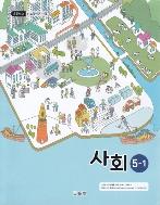 초등학교 사회 5-1 2020년 2쇄