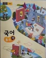 초등학교 국어 5-1 가 (2015개정교육과정) (교과서)