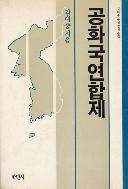 공화국연합제 저자서명본 1991/초판 김대중대통령 서명본
