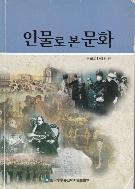 인물로 본 문화 2005년 초판 1쇄