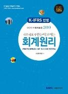 K-IFRS 반영 회계원리