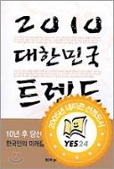 2010 대한민국 트렌드 포켓북(미니북)